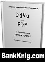 Книга Создание электронных книг из сканов: DjVu или PDF из бумажной книги легко и быстро.