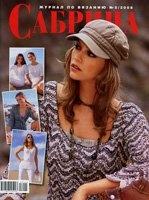 Журнал Сабрина №5 2008