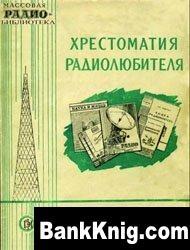 Книга Хрестоматия радиолюбителя. Выпуск 283.