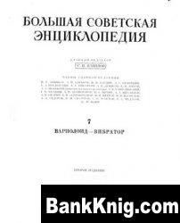 Книга Большая советская энциклопедия. Том 7