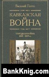 Книга Кавказская война. В 5 томах. Том 4. Турецкая война 1828-1829гг.