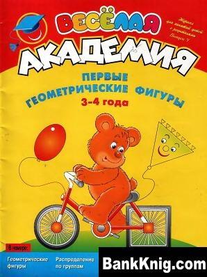Книга Весёлая академия. Первые геометрические фигуры
