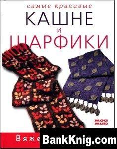 Журнал Самые красивые кашне и шарфики