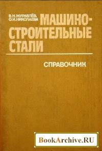 Книга Машиностроительные стали. Справочник.