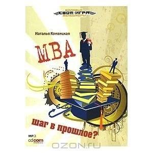 Книга Наталья Кривицкая «MBA: шаг в прошлое?»