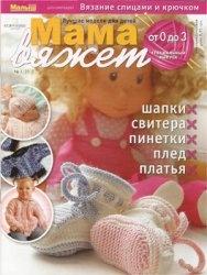 Журнал Мама вяжет. Специальный выпуск № 1 2010