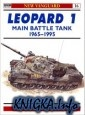 Книга Leopard 1 Main Battle Tank 1965–95