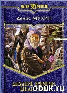Книга Денис Мухин. Дыхание времени. Целитель