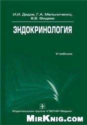 Книга Эндокринология