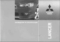 Руководство по эксплуатации автомобиля Mitsubishi Lancer X выпуска с 2007 года