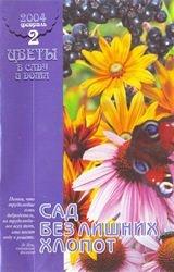 Журнал Цветы в саду и дома (№2 2004) Сад без лишних хлопот