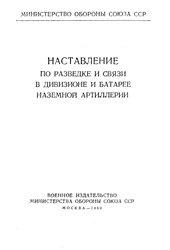 Книга Наставление по разведке и связи в дивизионе и батарее наземной артиллерии