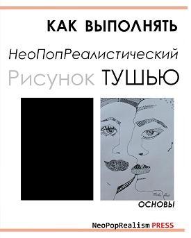 """Книга """"Как Выполнять НеоПопРеалистический Рисунок Тушью: Основы"""""""