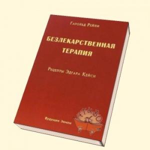 Книга Безлекарственная терапия. Рецепты Эдгара Кейси