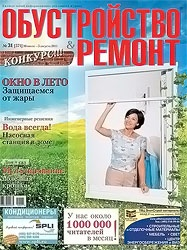 Журнал Обустройство & ремонт №31 2011