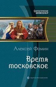 Книга Время московское