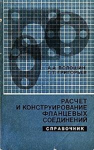 Книга Расчет и конструирование фланцевых соединений: Справочник