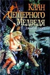 Аудиокнига Клан Пещерного Медведя (Аудиокнига)