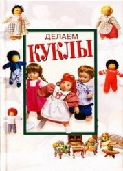 Книга Делаем куклы
