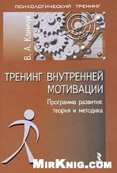 Книга Тренинг внутренней мотивации