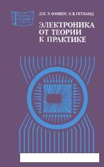 Книга Электроника - от теории к практике