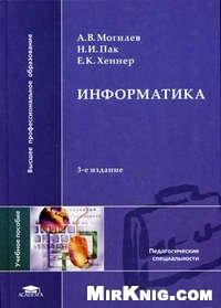 Журнал Информатика.  Могилев, Пак, Хеннер