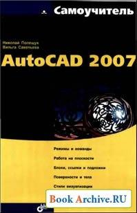 Книга Самоучитель AutoCAD 2007