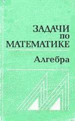 Книга Задачи по математике - Алгебра - Вавилов В.В. Мельников И.И. Олехник С.Н.