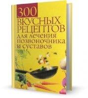 Книга Елена Семенова: 300 вкусных рецептов для лечения позвоночника и суставов  (2011)