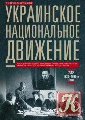 Книга Книга Украинское национальное движение. УССР. 1920–1930-е годы