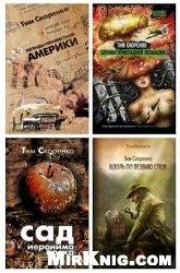 Скоренко Тим - Сборник произведений (10 книг)