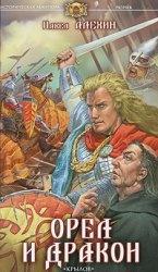 Книга Орел и Дракон