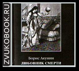 Аудиокнига Борис Акунин «Любовник смерти»