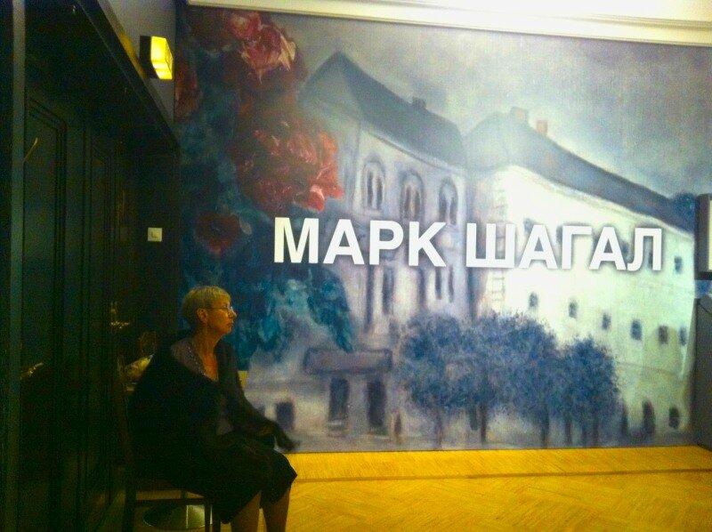 Шагал в ГТГ