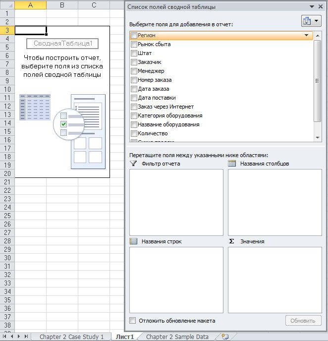 Рис. 2.9. Пустая сводная таблица с окном области задач Список полей сводной таблицы