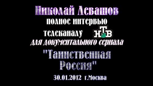 Николай Левашов. Полное интервью телеканалу НТВ для сериала
