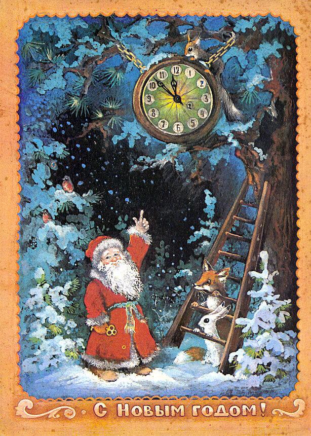 Фото новогодних открыток советских времен, анимация