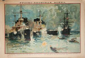 «Русско-японская война». Лит. Т-ва И.Д.Сытина, 1904