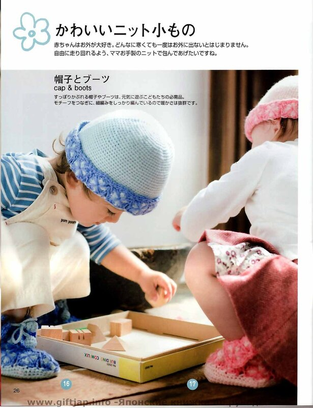 【转载】Вяжем для детей 日文 - 荷塘秀色 - 茶之韵
