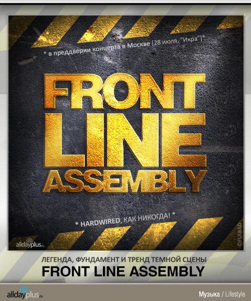 [MUSIC] FRONT LINE ASSEMBLY / 24 года становления легенды индастриала. (+BONUS: скачать последний сингл FLA `Shifting Through The Lens` 2010)