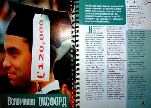 "Журнал ""Карман"", март 2000"