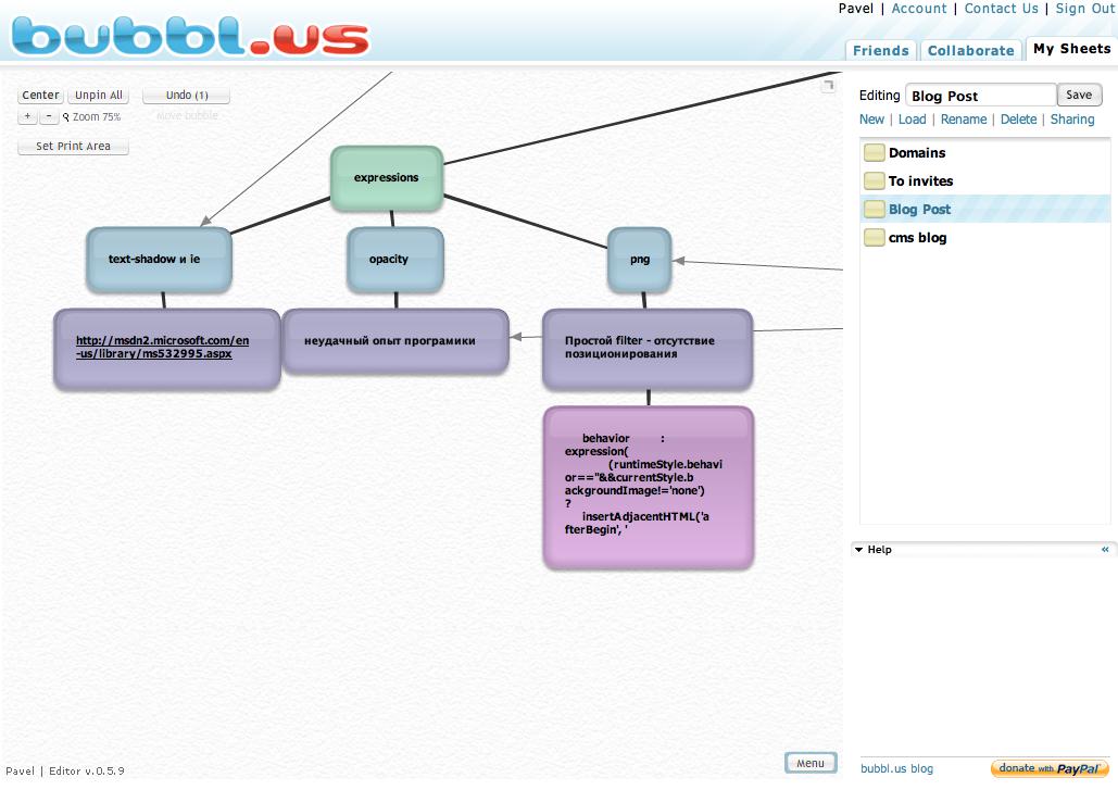 bubbl.us: подготовка к докладу