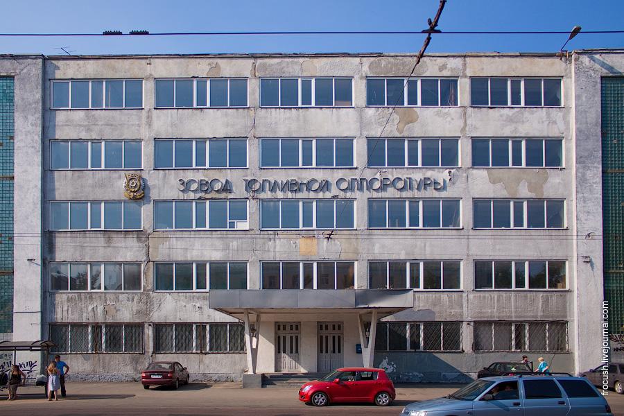Ярославский завод топливной аппаратуры (ЯЗТА)