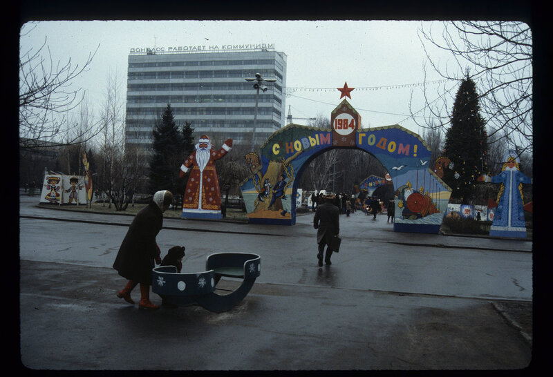1984 Донецк.jpg