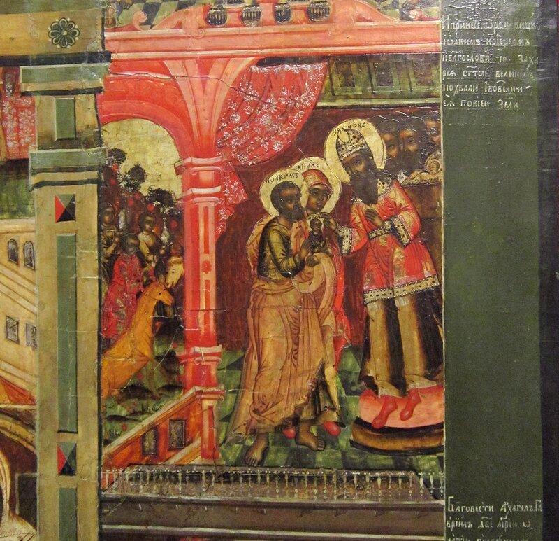 Принесение во храм. Фрагмент иконы.
