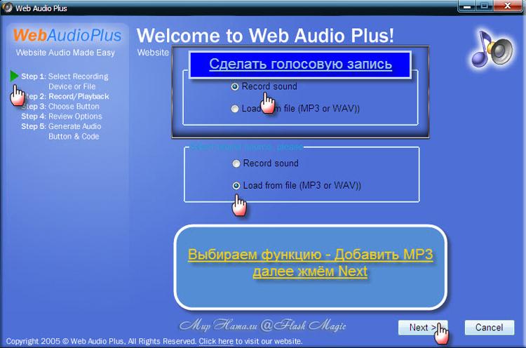 создания Аудиоплеера...jpg