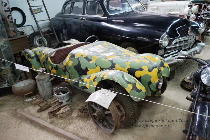 КЮИ-3 (Пионер), 1948 г. СССР. Ломаковский музей старинных автомобилей и мотоциклов, Москва