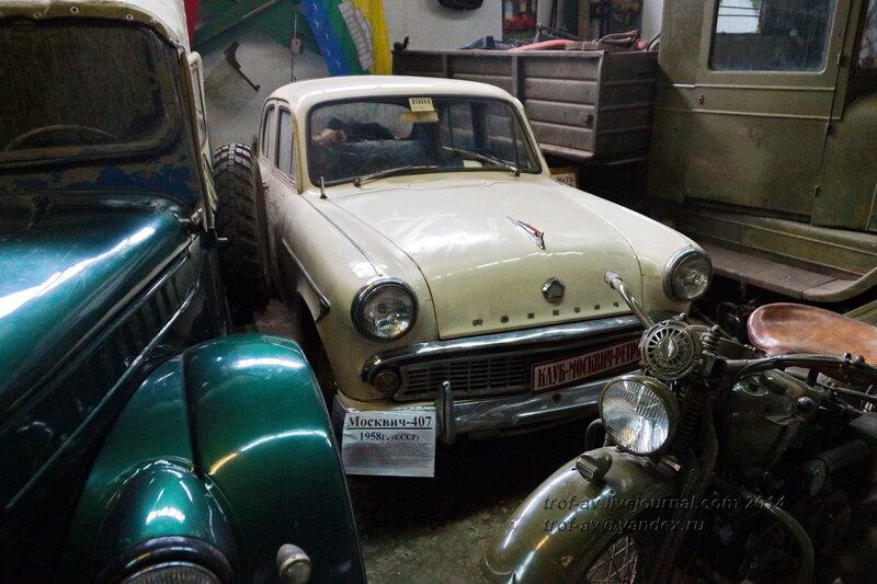 Москвич-407, 1958 г. Ломаковский музей старинных автомобилей и мотоциклов, Москва