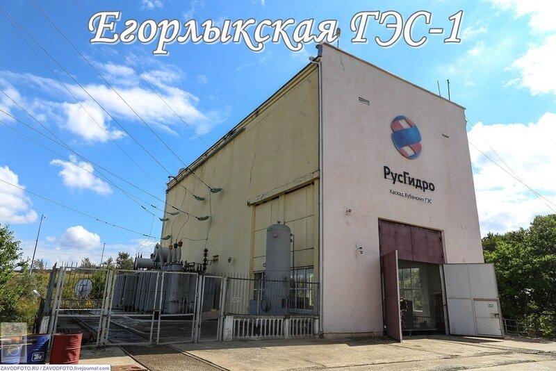 Егорлыкская ГЭС-1.jpg
