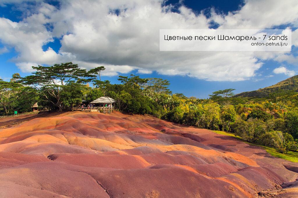 Цветные пески Шамарель - 7 sands